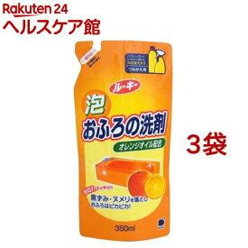 ルーキー 泡おふろ洗剤 詰替用(350ml*3コセット)【ルーキー】