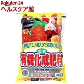 サンアンドホープ 粒状有機化成肥料(2kg)【サンアンドホープ】