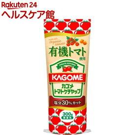 カゴメ 有機トマトケチャップ(300g)【more30】【カゴメトマトケチャップ】