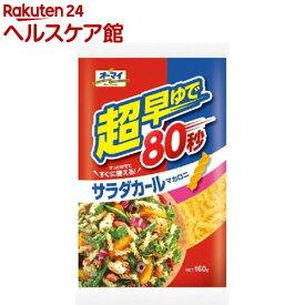 オーマイ 超早ゆで サラダカールマカロニ(160g)【オーマイ】