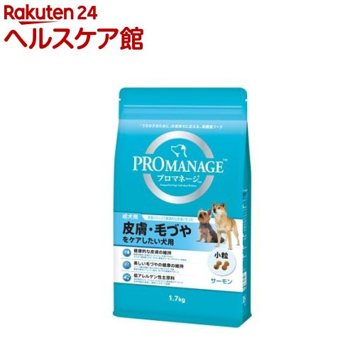 プロマネージ 皮膚毛づやをケアしたい犬用 成犬用(1.7kg)【プロマネージ】