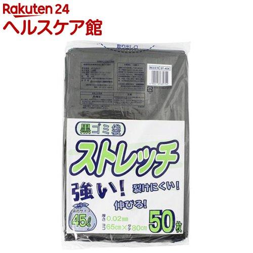 ストレッチ ゴミ袋 黒 0.02mm ST-45K(50枚入)