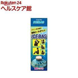 ケアファスト アイスバッグ 固定ベルト付き(1350ml)【ケアファスト】