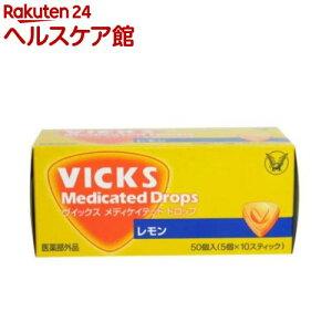 ヴィックス メディケットドロップ レモン(50コ入)【ヴィックス ドロップ(VICKS)】