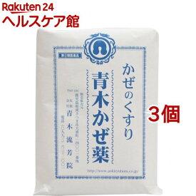 【第(2)類医薬品】青木かぜ薬(30包*3個セット)【青木流芳院】