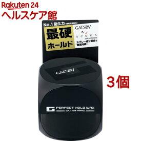 ギャツビー パーフェクトホールドワックス エクストラハード(60g*3個セット)【GATSBY(ギャツビー)】