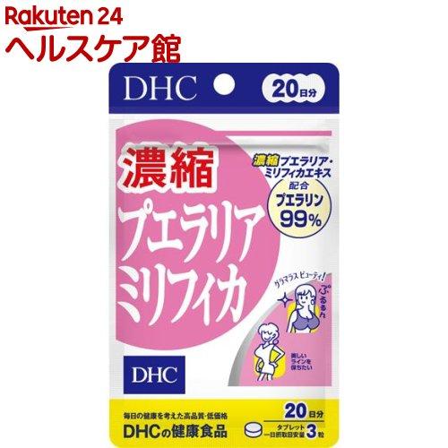 DHC 濃縮プエラリアミリフィカ 20日分(60粒入)【DHC サプリメント】【送料無料】