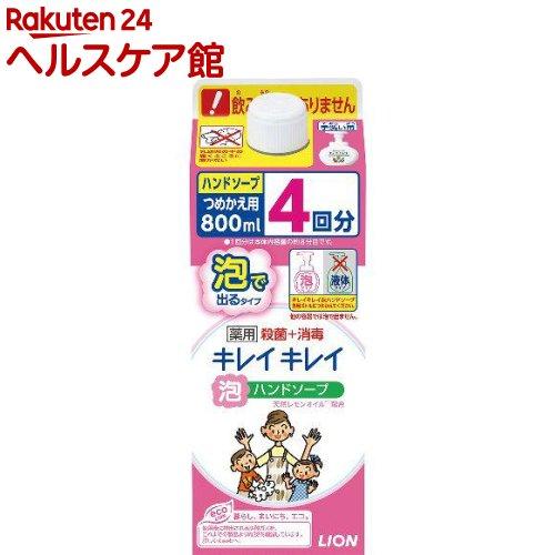 キレイキレイ 薬用泡ハンドソープ 詰替用(800mL)【キレイキレイ】