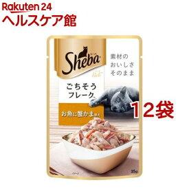 シーバ リッチ ごちそうフレーク お魚に蟹かま添え(35g*12袋)【dalc_sheba】【m3ad】【シーバ(Sheba)】[キャットフード]