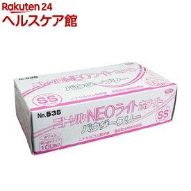 【訳あり】No.535 ニトリル手袋 ネオライト パウダーフリー ホワイト SSサイズ(100枚入)【more20】