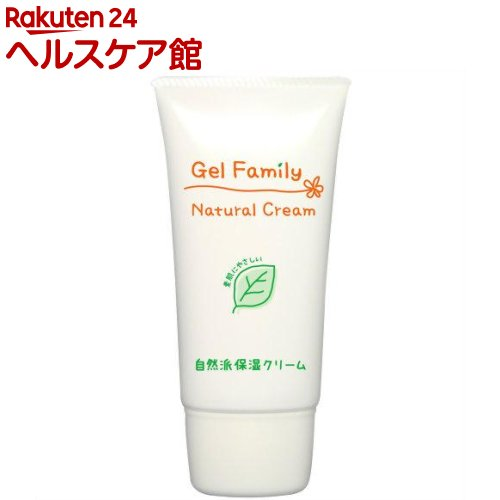 ゲルファミリー ナチュラルクリーム(全身用保湿クリーム)(75g)【ゲルファミリー】【送料無料】
