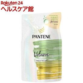 パンテーン ミー ミセラー ボリューム トリートメント 詰め替え(350g)【PANTENE(パンテーン)】