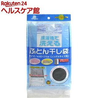 黒い素材のふとん干し袋シングルサイズ用