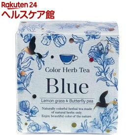 ティーブティック カラーハーブティー ブルー レモングラス&バタフライピー(5袋入)【ティーブティック】