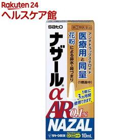 【第(2)類医薬品】ナザールα AR0.1%(10mL)【ナザール】