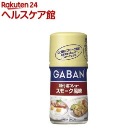 ギャバン 味付塩コショー スモーク風味(84g)【ギャバン(GABAN)】