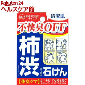 柿渋エキス配合石けん デオタンニングソープ(100g)【デオタンニング】