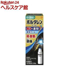 【第2類医薬品】ボルタレンEX ローション(セルフメディケーション税制対象)(50g)【ボルタレン】
