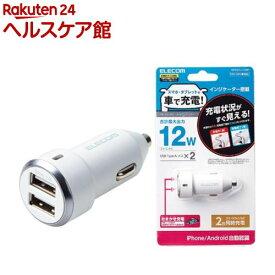 エレコム USB2ポート(Type-A) カーチャージャー/シガーソケット ホワイト(1個)【エレコム(ELECOM)】