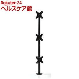 サンコー 縦型3面ロングポールモニターアーム MARM196FB(1台)