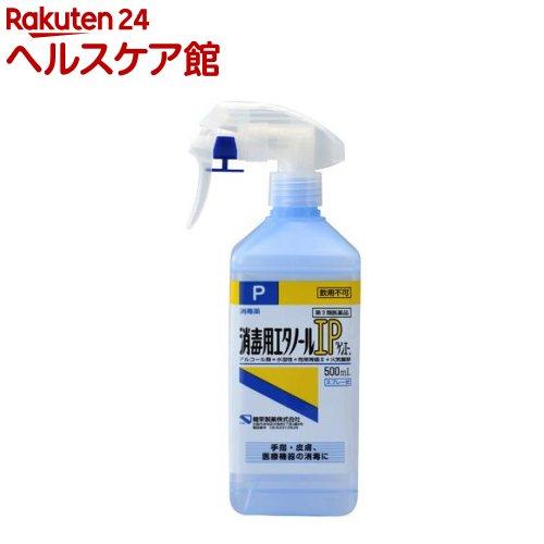 【第3類医薬品】消毒用エタノールIP「ケンエー」 スプレー式(500mL)【ケンエー 消毒用エタノール】