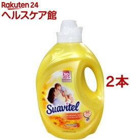 USA スアビテル モーニングサン(3.99L*2コセット)【スアビテル(Suavitel)】[柔軟剤]