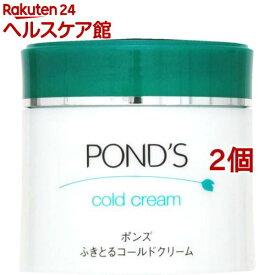 ポンズ ふきとるコールドクリーム(270g*2コセット)【PONDS(ポンズ)】