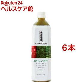 健康道場 おいしい青汁(900g*6コセット)【健康道場】