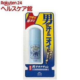 デオナチュレ 男ソフトストーンW(20g)【デオナチュレ】
