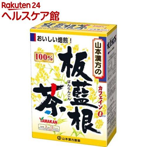 山本漢方 板藍根茶100%(3g*12包)