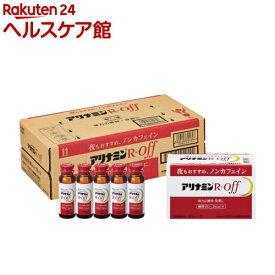 アリナミンR オフ((50ml*10本)*5箱)【アリナミン】
