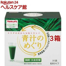 ヤクルト 青汁のめぐり(7.5g*30袋入*3コセット)【元気な畑】[青汁 ヤクルト 青汁のめぐり 大麦若葉]