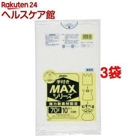 ジャパックス 業務用 手付きMAXシリーズ 半透明 70L SH-73(10枚入*3コセット)【more20】