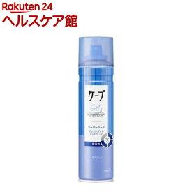 ケープ スーパーハード 微香性(180g)【more20】【ヘアスプレーケープ】