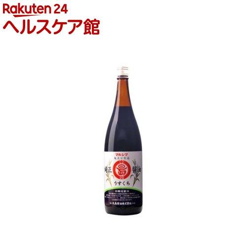 マルシマ 純正醤油 淡口(1.8L)【マルシマ】