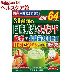 山本漢方 30種類の国産野菜&スーパーフード(3g*64包入)【山本漢方】