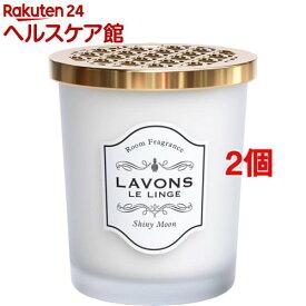ラボン 部屋用フレグランス シャイニームーンの香り(150g*2個セット)【ラ・ボン ルランジェ】