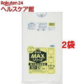 ジャパックス 業務用 手付きMAXシリーズ 半透明 90L SH-93(10枚入*2コセット)