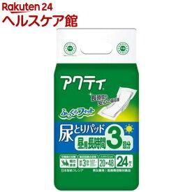 アクティ 尿とりパッド 昼用・長時間 3回分吸収(24枚入)【xk8】【アクティ】
