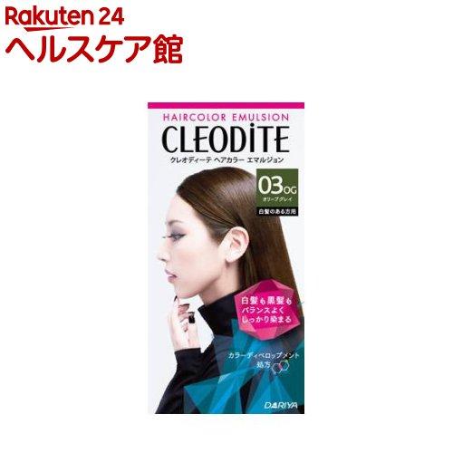 クレオディーテ ヘアカラーエマルジョン 03OG オリーブグレイ(1セット)【クレオディーテ(CLEODITE)】