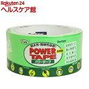 アサヒペン パワーテープ 48mm*10m 蛍光グリーン(1巻入)【アサヒペン】