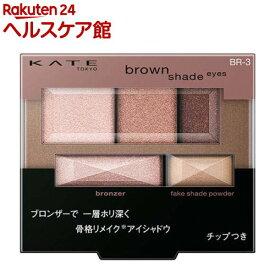 ケイト ブラウンシェードアイズN BR-3 セピア(3g)【KATE(ケイト)】[ケイト アイシャドウ アイカラー]