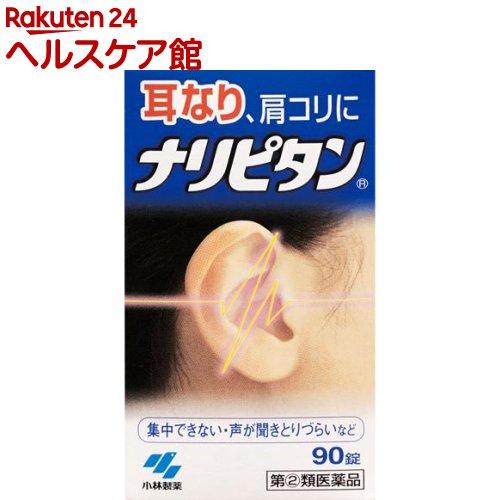 【第(2)類医薬品】ナリピタン(90錠)【ナリピタン】