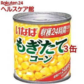 いなば もぎたてコーン(150g*3缶セット)