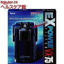 テトラ バリューパワーフィルター VX-75(1台)【Tetra(テトラ)】