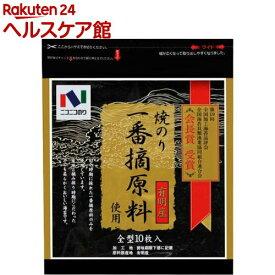 有明海産一番摘原料使用焼のり(板のり10枚)【more20】