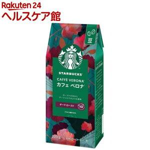 スターバックス コーヒー カフェベロナ(220g)