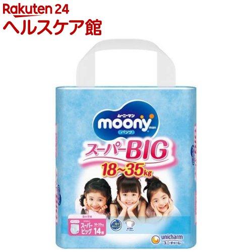 ムーニーパンツ スーパーBIG 女の子(14枚入)【mam_p5】【ムーニーマン】