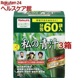 ヤクルト 元気な畑 私の青汁(60袋入*3箱セット)【元気な畑】