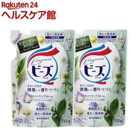 フレグランスニュービーズジェル 洗濯洗剤 ハーバルフレッシュの香り 詰め替え(715g*2コセット)【ニュービーズ】